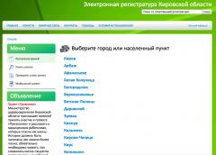 Как записаться на приём к врачу в Кирове?