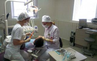 Как записаться к стоматологу в поликлинику через интернет