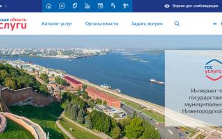 Как записаться к врачу в Нижнем Новгороде?