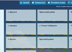 Как происходит Онлайн-запись на приём к врачу в Иркутске?