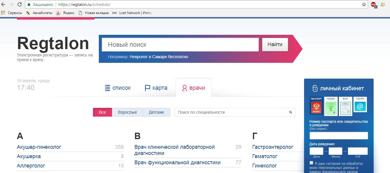 Онлайн-запись к врачу в Тольятти: как пользоваться электронной регистратурой?