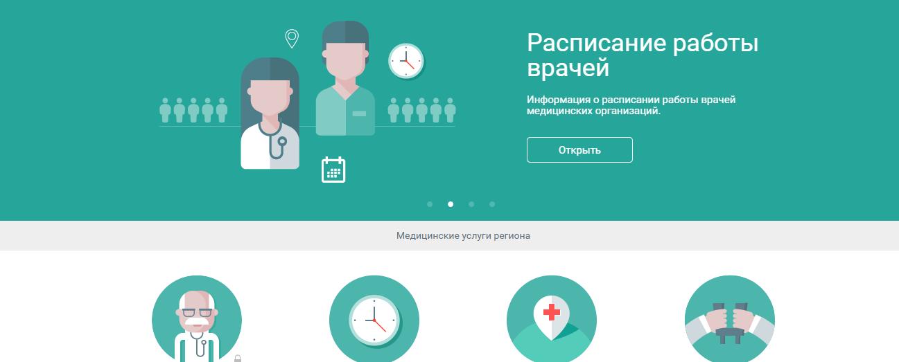 Как Онлайн записаться на приём к врачу в Пензе?