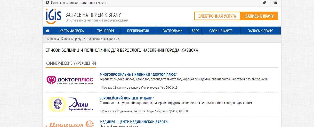 Как записаться Онлайн на приём к врачу в Ижевске?