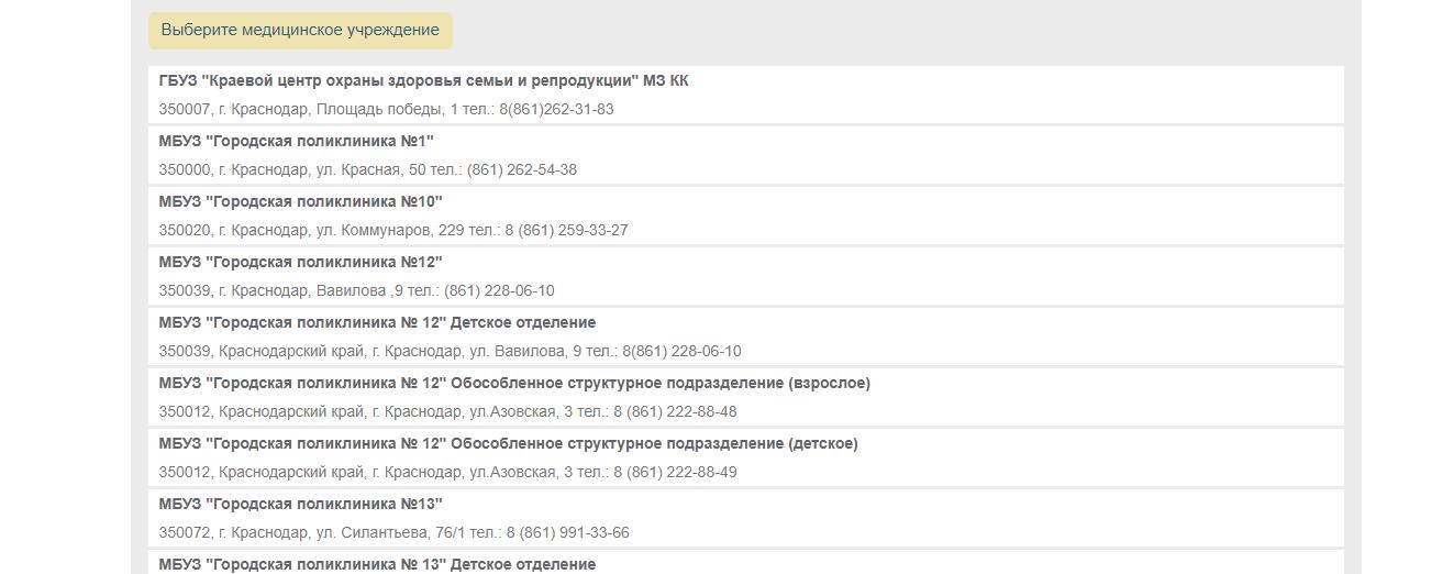 Как выглядит процедура записи к врачу в Краснодаре?