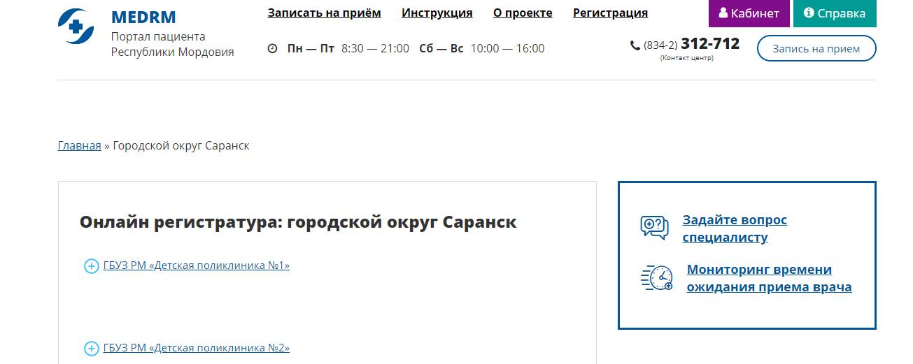 Как записаться на приём к врачу в городе Саранск?