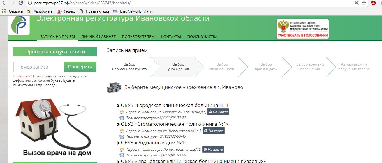 Как записаться к врачу через Онлайн-сервис в Иваново?