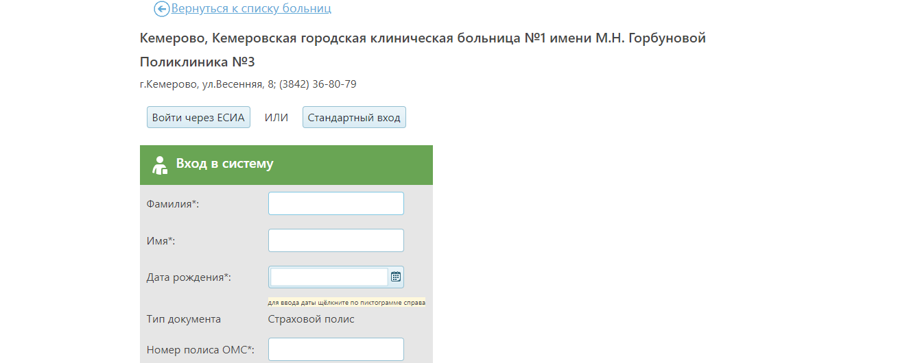 Как записаться на приём к врачу в Кемерово?