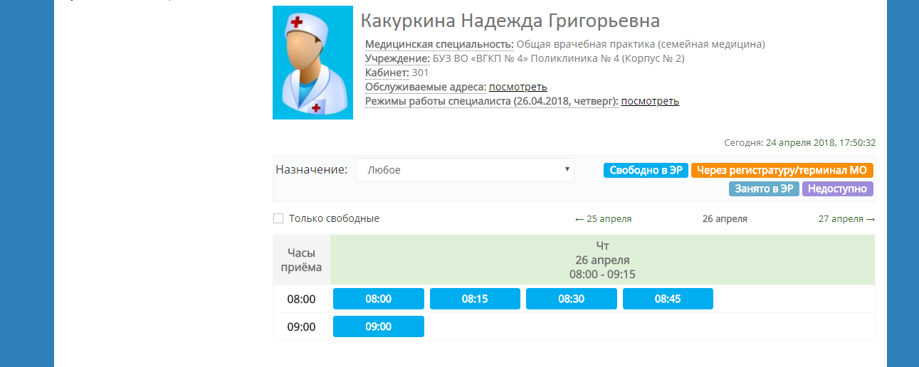 Как записаться на приём к врачу в Воронежской области онлайн?