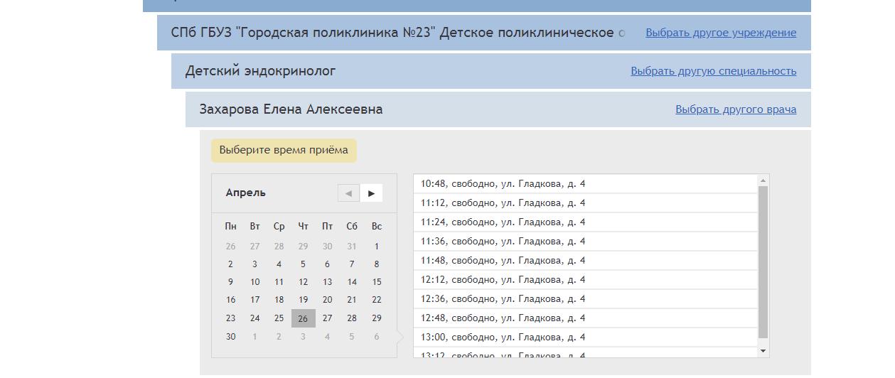 Как записаться на приём к врачу Онлайн в городе Санкт-Петербург?