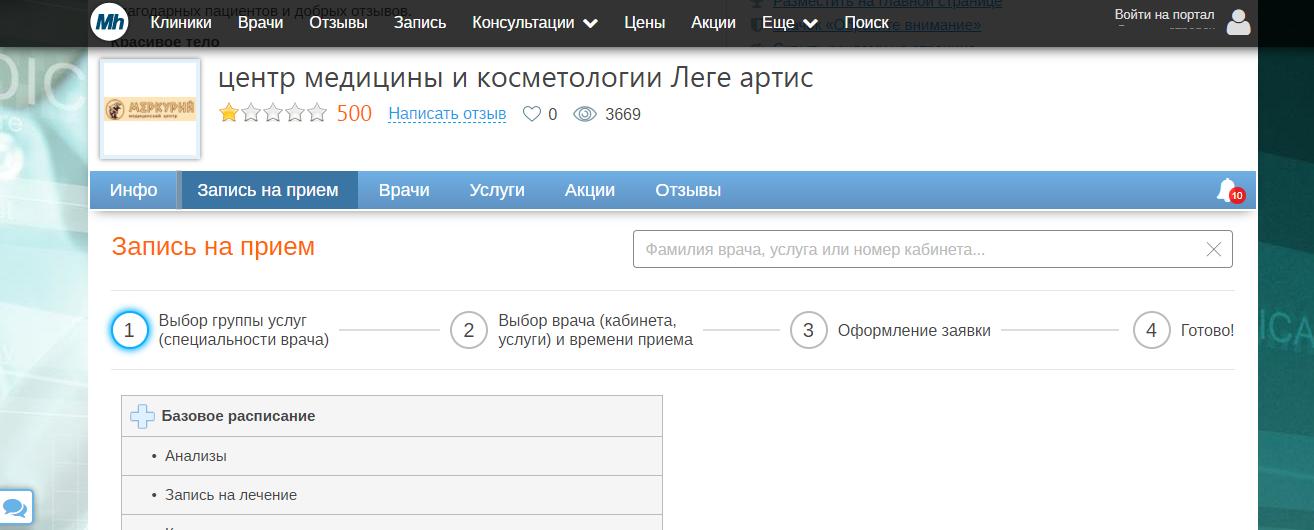 Как записаться на приём к врачу в Барнауле?