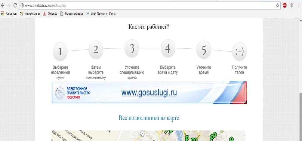 Как происходит Онлайн-запись к врачу в Омске?