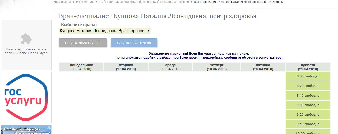Как происходит запись на приём к врачу в городе Чебоксары?