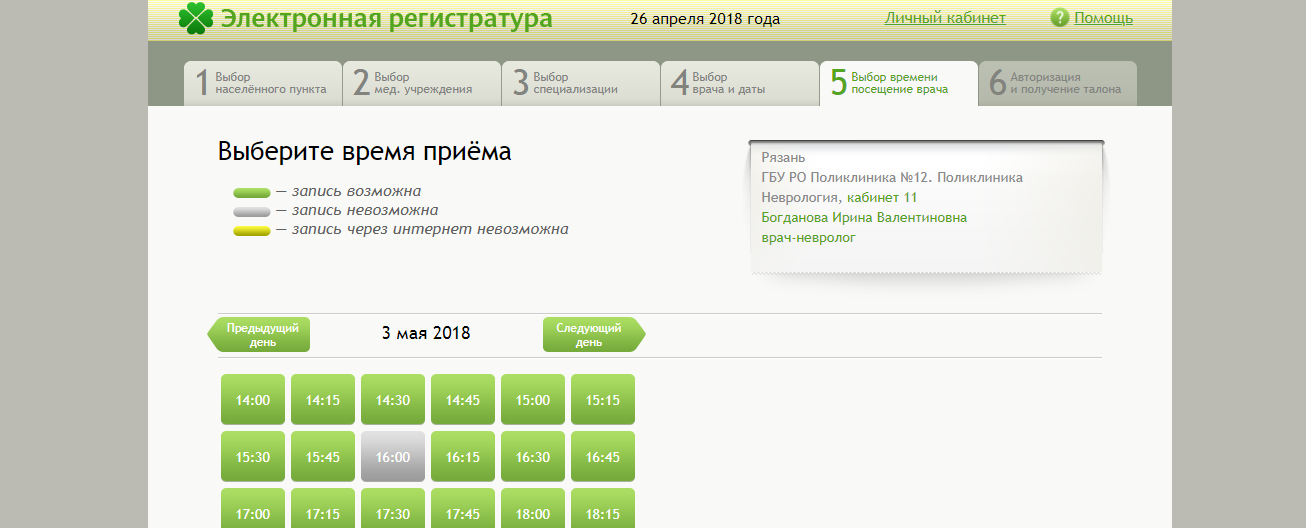 Как записаться на приём к врачу через Интернет в городе Рязань?