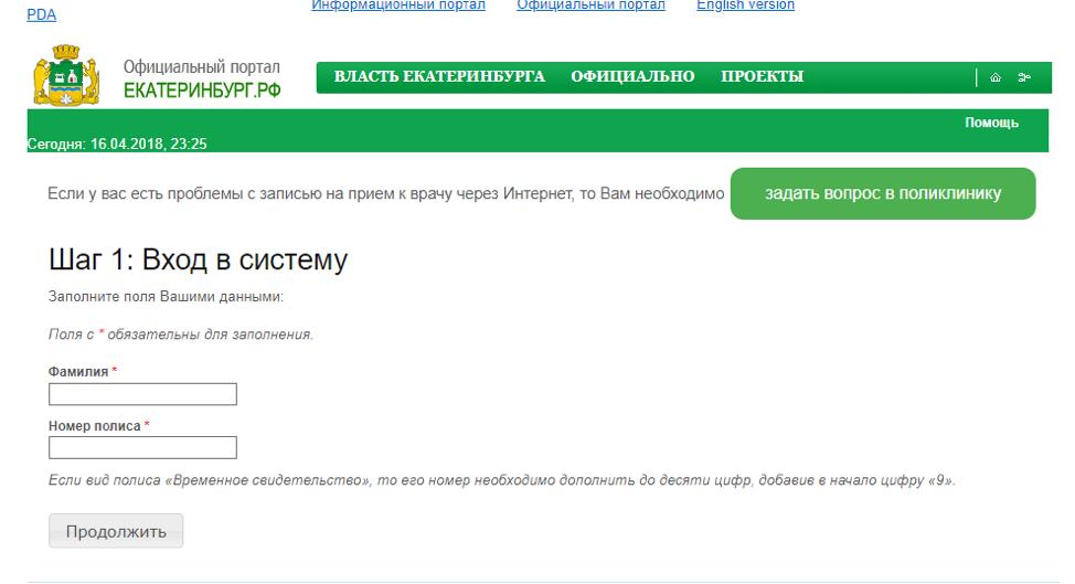 Как записаться к врачу в Екатеринбурге?