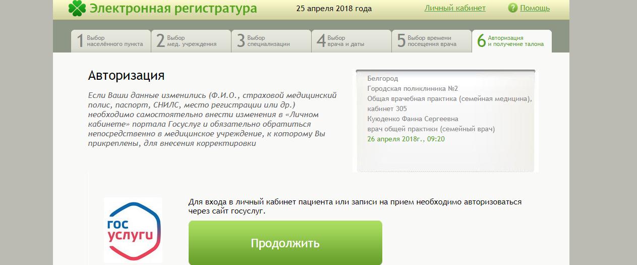 Как записаться на приём к врачу онлайн в городе Белгород?