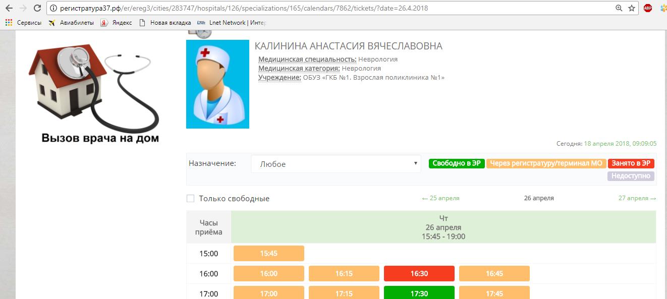 Электронная запись к врачу в иваново