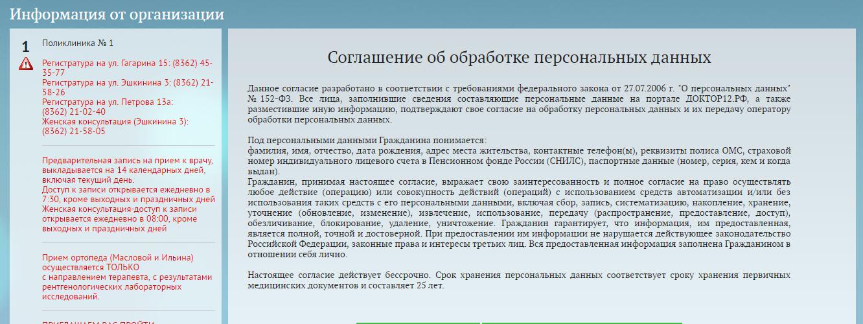 Как записаться на приём к врачу в Йошкар-Оле через Интернет?