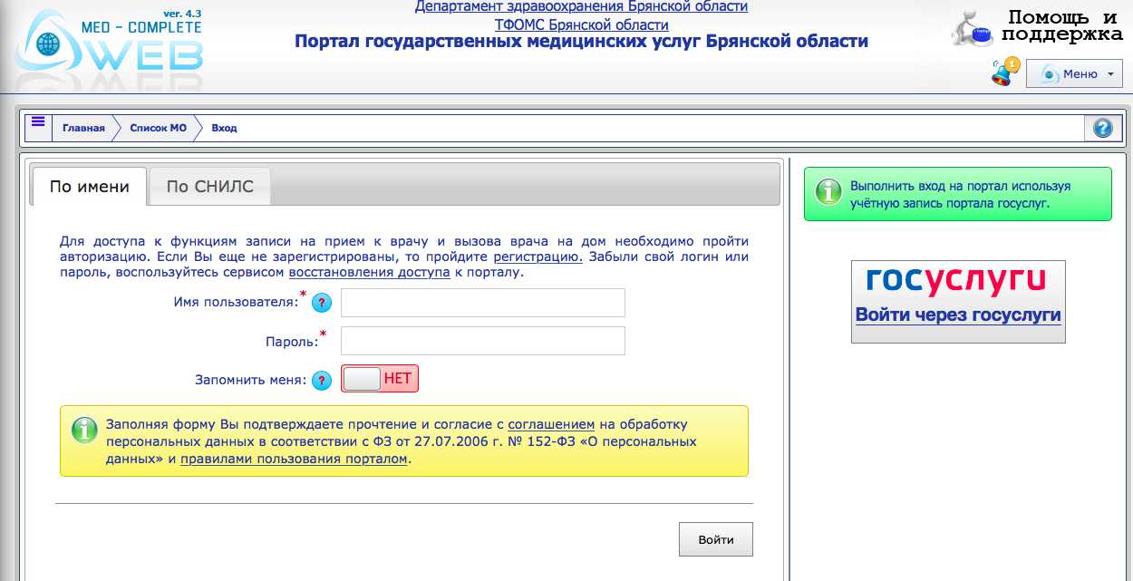 Как записаться к врачу в Брянске с помощью электронной регистратуры?