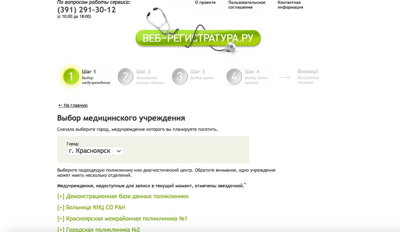 Как через Веб-регистратуру записаться к врачу в Красноярске?